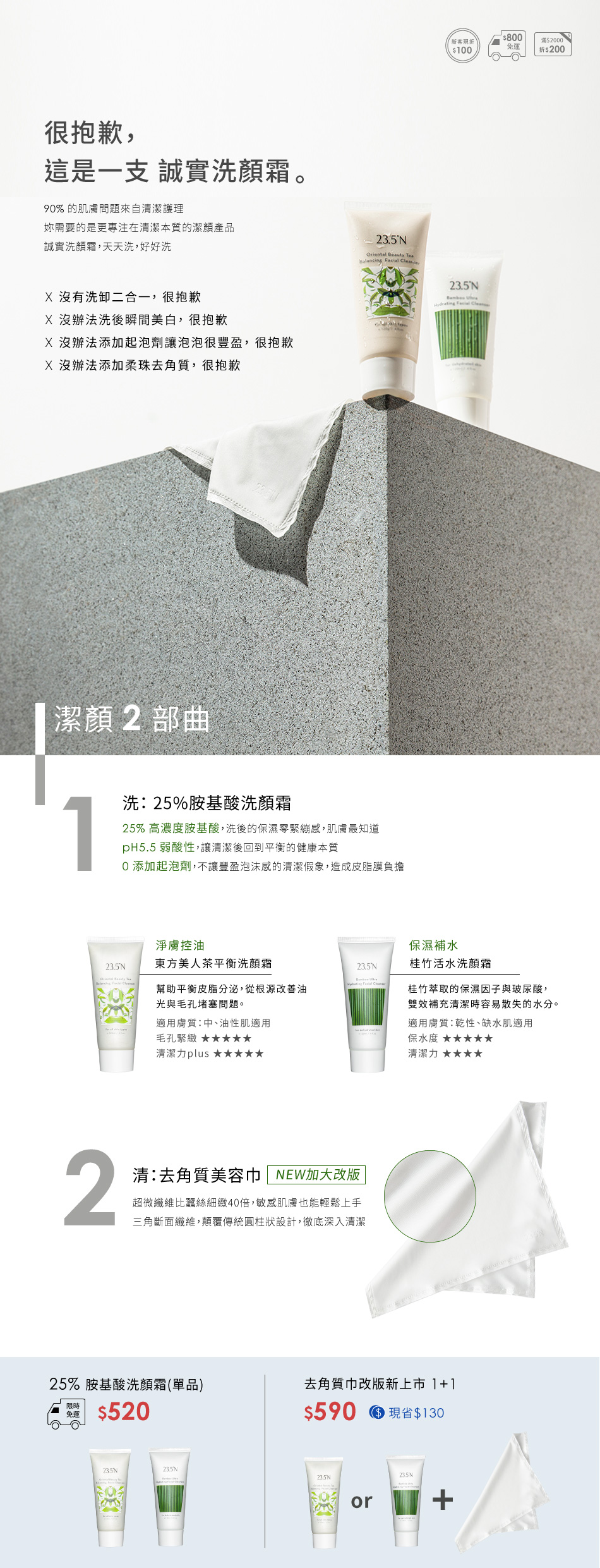 23.5N 北緯研製 胺基酸洗顏霜
